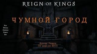 Чумной город в Reign Of Kings