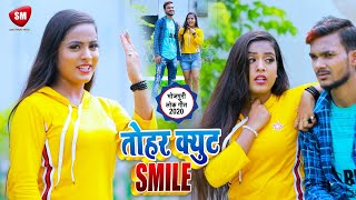 #Video_Song - 2020 | तोहर क्यूट Smile || New Bhojpuri Video Song - Latest VIDEO SONG
