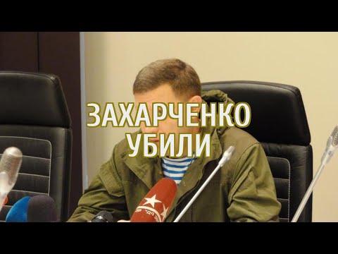 Выяснились новые факты об убийстве главы ДНР Захарченко