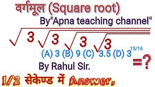 square root trick वर्गमूल निकलने की आसान विधि | square tricks By Apna teaching channel, By Rahul Sir