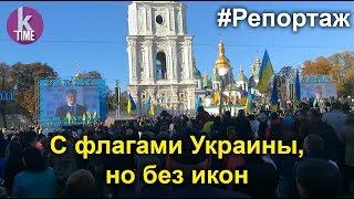 """Как в Киеве прошел """"молебен Порошенко"""""""