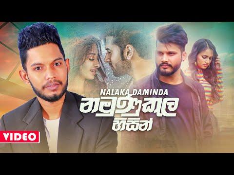 Namunukula Hisin (නමුනුකුල හිසින්) - Nalaka Daminda New Song 2021 | New Sinhala Songs 2021