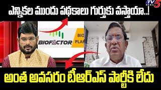 అంత అవసరం TRS పార్టీకి లేదు Prof Seetaram Naik Reacts Over Comments On HUzurabad Bypoll | TV5 News