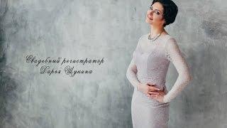 Свадебный регистратор Дарья Щукина