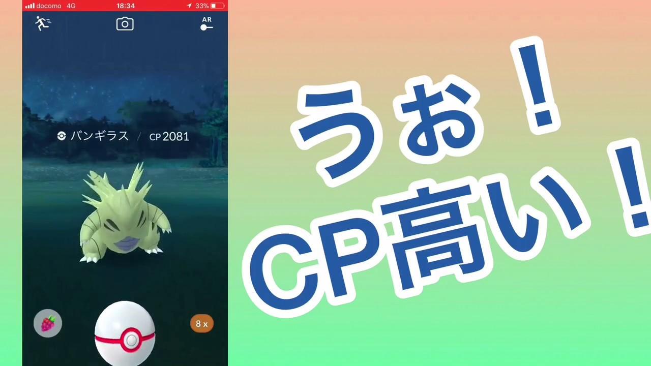 【ポケモンGO】バンギラス パイルチャレンジPart4【高個体値 ...