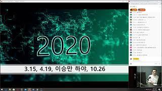 4월 26일 범진철학원 실시간. 김정은의 상태. 4.15 선거