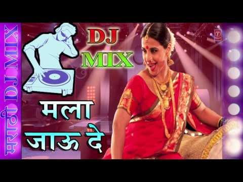 Mala Jaau De - DJ MIX SAMBAL THEKA || Ferrari Ki Sawaari - Movie Song || Urmila Dhangar
