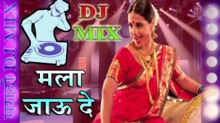Mala Jaau De DJ MIX SAMBAL THEKA Ferrari Ki Sawaari - Movie Song Urmila Dhangar.mp3