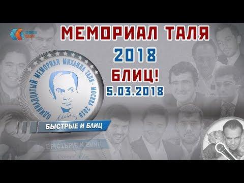 Мемориал Таля 2018.