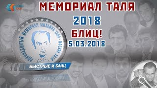 Мемориал Таля 2018. Блиц! 🎤 Сергей Шипов ♕ Шахматы