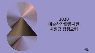 2020 예술창작활동지원 지원금 집행관리 안내
