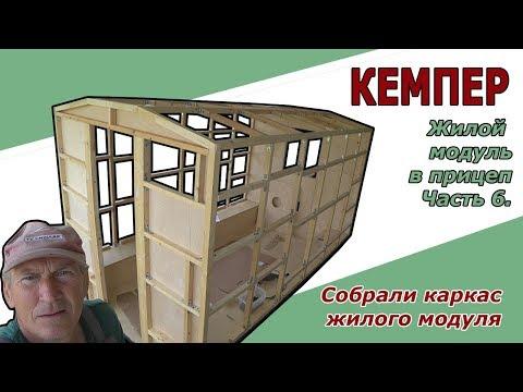 Кемпер | Собрали каркас жилого модуля, вкладыш в автомобильный прицеп. ч.6