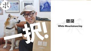 【UNIQLO×White Mountaineering】奇跡の選択