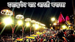 दशाश्वमेध घाट का आरती । Dashashwamedh Ghat Aarti । Dashashwamedh Ghat Night Aarti ! Varanasi Ghat