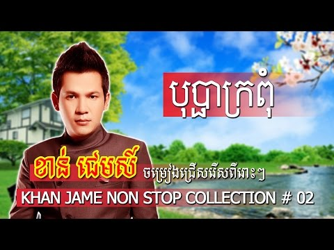 KHAN JAME Song Non Stop Collecion | Best Khmer Songs | New Khmer Song 2014 [2]