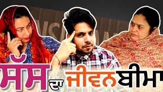 Life Insurance Policy 😄😄😄 | King B Chouhan | Tayi Surinder Kaur | Punjabi comedy video