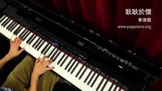 耿耿於懷 - 麥浚龍 (piano) 香港流行鋼琴協會 pianohk.com 即興彈奏