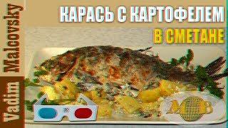 3D stereo red-cyan Рецепт карась в сметане с картофелем. Мальковский Вадим