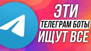 ТОП-10 ТЕЛЕГРАМ БОТОВ для каждого