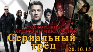 Сериальный Трёп 02 (20.10.15)