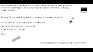 Ремонт компьютеров  в Волгограде.(, 2011-10-26T00:58:04.000Z)