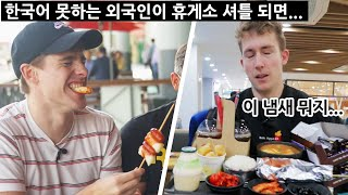 Ep.5 BEST and WORST rest stop food in Korea?! (Ollie WHAT have you ordered...!?!!!!)