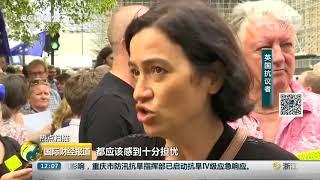 [国际财经报道]热点扫描 英国多地民众游行 抗议首相延长议会休会期| CCTV财经
