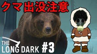 【The Long Dark 実況】 #3 世界的大寒波を生き抜く 「クマ出没注意」 thumbnail