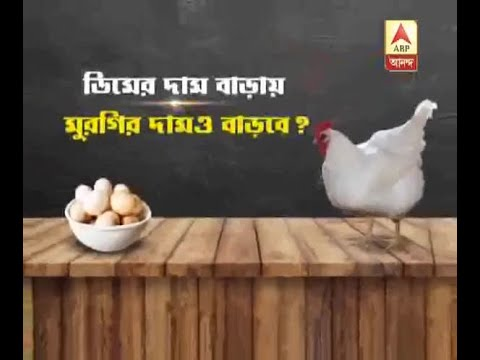 Will Price of Chicken increase due to the hike in Egg price?