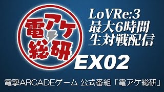 【電アケ総研EX02】LoVRe:3最大6時間耐久生対戦グランドスラムするまで帰れま10?(2回目)