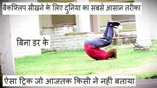How to Backflip in Hindi (Without supporter)