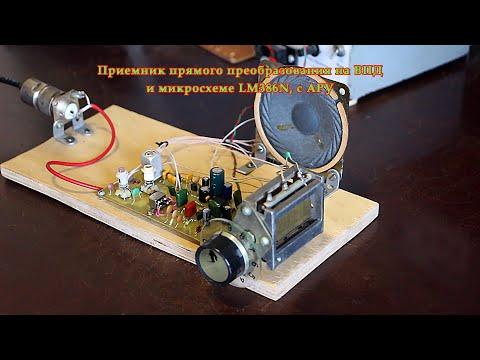 Схемы ару на транзисторах своими руками