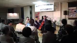 秋に舞うピアノトリオの夕べ*2013.9.29 ヴァイオリン:大津直子 チェロ...