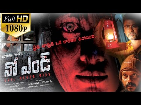 No End Latest Telugu Horror Movie | Weekend Movie | 2015