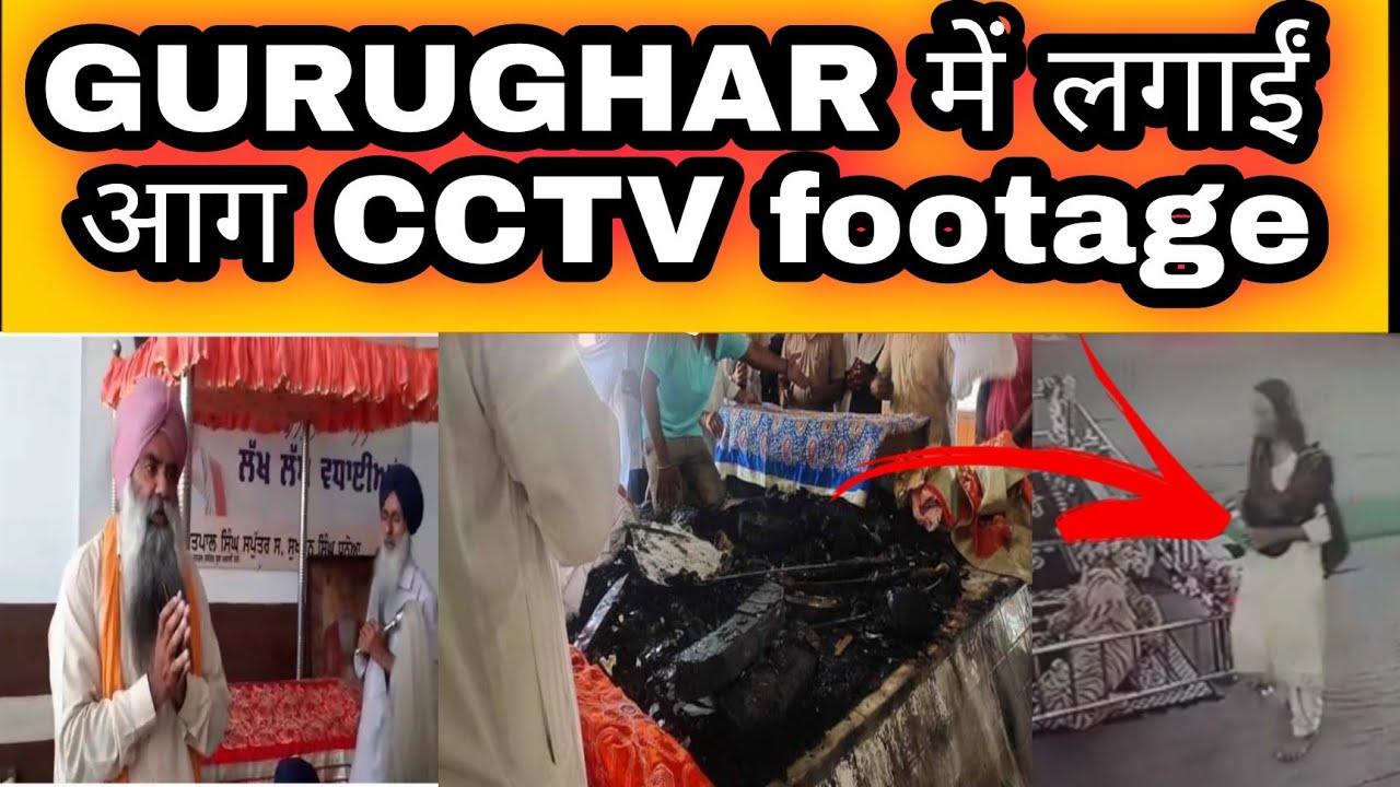 Download Sri Gurugranth sahib di beadbi cctv footage  |ਔਰਤ ਨੇ Gurughar ਦੇ Darbar Sahib 'ਚ  ਲਗਾਈ ਅੱਗ।