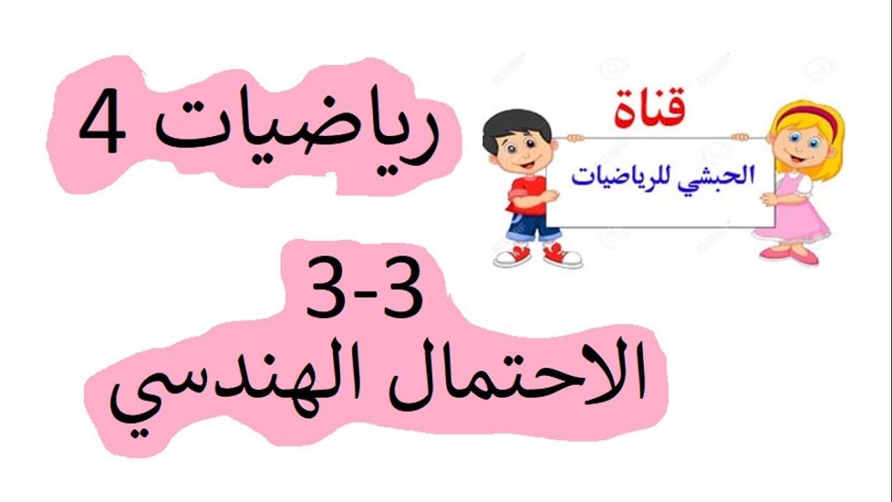 3 3 الاحتمال الهندسي رياضيات 4 Youtube