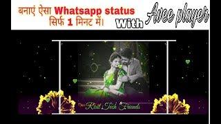 How to create trending Whatsapp status.| Avee player tutorial.|  Avee Player.