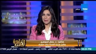 بالفيديو - الصحة تنفي استقالة مدير مستشفى بني سويف العام من منصبه