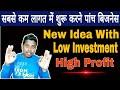 5 Best Low investment business idea, Bijnas kam paise mein Shuru karne,top five business ideaSMM