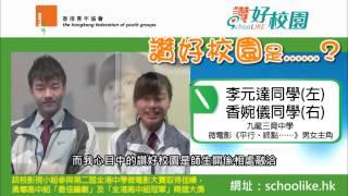青協「讚好校園」:九龍三育中學獲獎微電影男女主角李元達及香婉