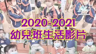 Publication Date: 2021-07-06   Video Title: 2020-2021 幼兒班生活影片