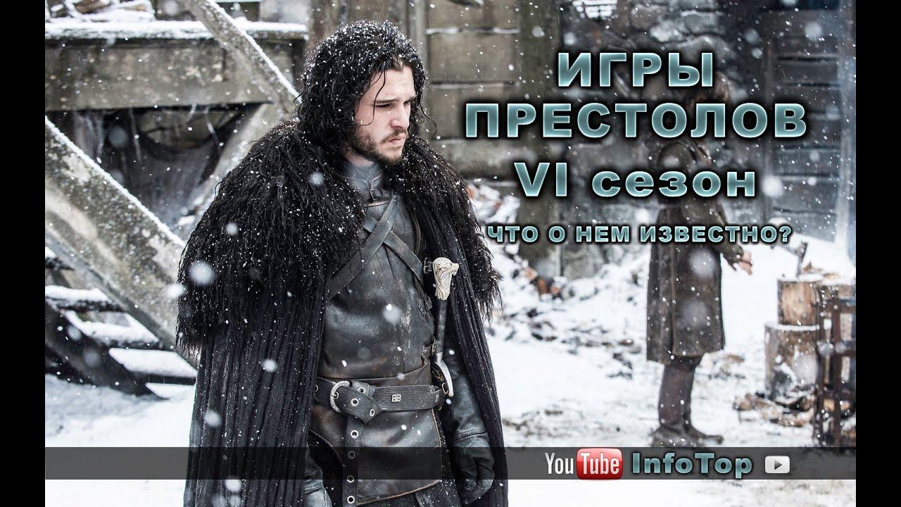 Яндекс сезон 6 видео престолов игра