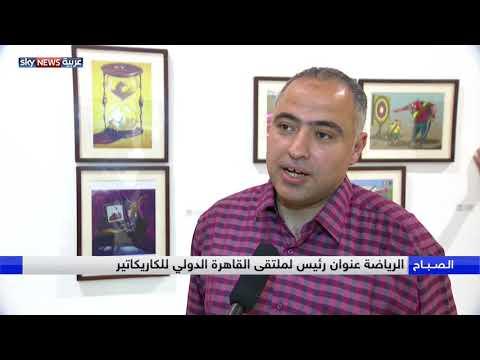 انطلاق ملتقى القاهرة الدولي للكاريكاتير بمشاركة 77 دولة  - 11:22-2018 / 4 / 18