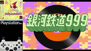 [PS1] Pop'n Music Animation Melody- 銀河鐵道999, Perfect Play ...