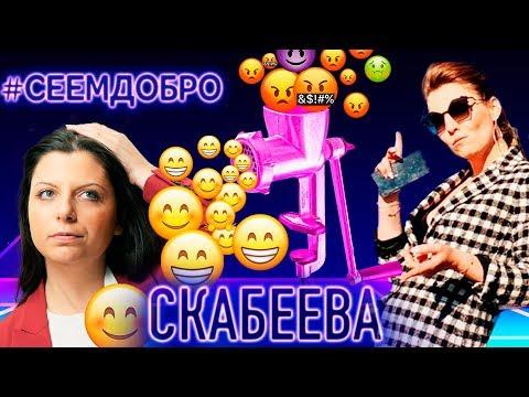 #СеемДобро. Маргарита Симоньян