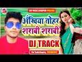 Dj Track अंखिया तोहर सराबी सराबी  Akhiya Tohar Sarabi sarabi dj remix 2019 dj prabhunand new hit480p