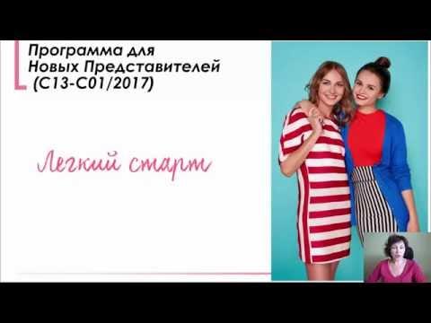 """13/2016. Программа для Представителей AVON """"Легкий старт"""""""