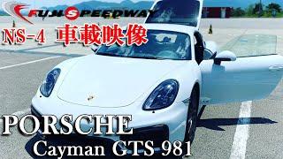 PORSCHE Cayman GTS 981 FSW NS-4 スポーツ走行ノーカット版