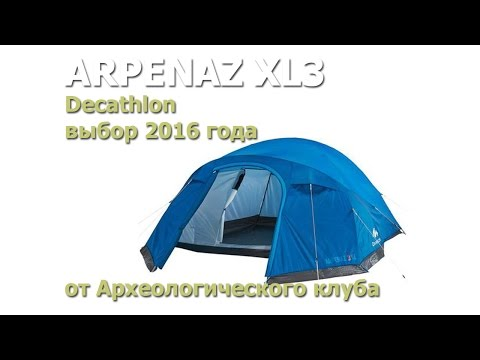 Трехместная палатка Декатлон Arpenaz 3XL - выбор 2016 года Quechua декатлон