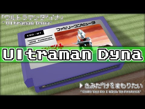 Only You Do I Wish To Protect/Ultraman Dyna 8bit